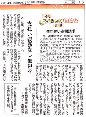 H260710日報コラム.png